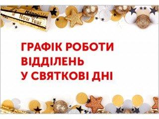 График работы отделений «Нова Пошта» в праздничный период